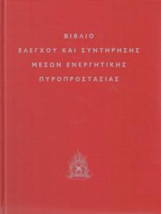 biblio_elegxou